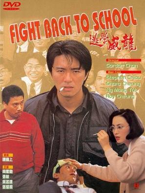 Fight Back To School - Hong Kong poster (thumbnail)