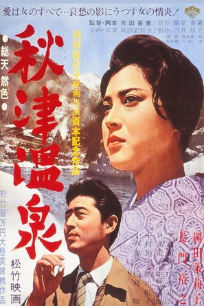 Akitsu onsen - Japanese Movie Poster (thumbnail)
