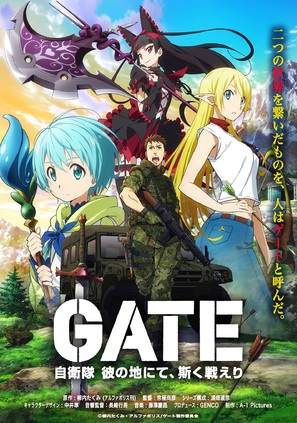 """Gate: Jieitai Kanochi nite, Kaku Tatakaeri"" - Japanese Movie Poster (thumbnail)"