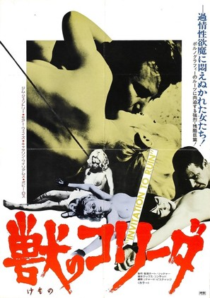Invitation to Ruin - Japanese Movie Poster (thumbnail)