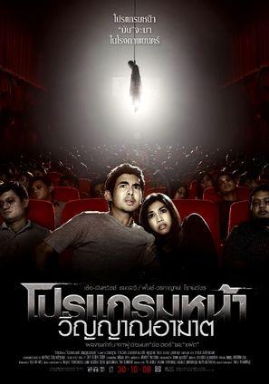 Coming Soon - Thai Movie Poster (thumbnail)