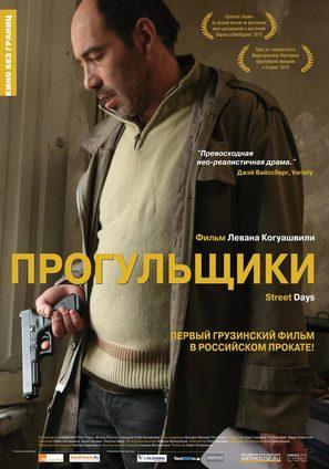 Quchis dgeebi - Russian Movie Poster (thumbnail)