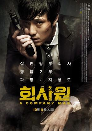 Hoi sa won - South Korean Movie Poster (thumbnail)