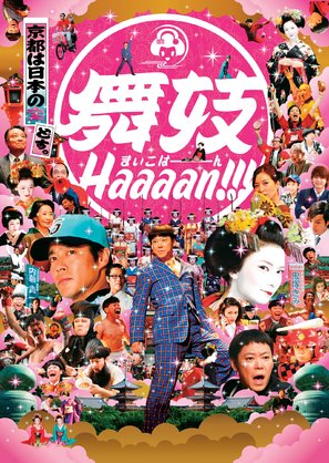 Maiko haaaan!!! - Japanese Movie Poster (thumbnail)