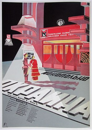 Okraina - Russian Movie Poster (thumbnail)