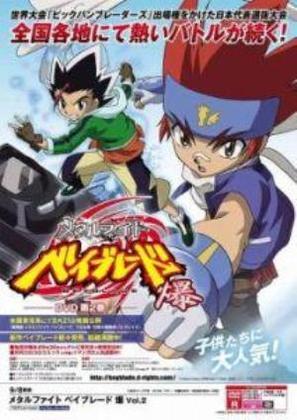 """Metaru faito Beibureedo"" - Japanese Movie Poster (thumbnail)"