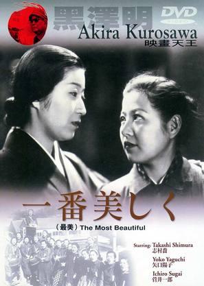 Ichiban utsukushiku - Hong Kong DVD cover (thumbnail)