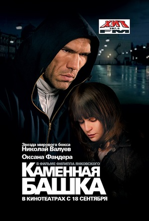Kamennaya bashka - Russian Movie Poster (thumbnail)