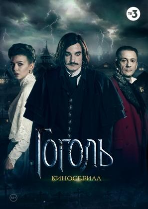"""Gogol'"" - Russian Movie Poster (thumbnail)"