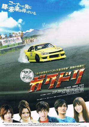 Gakudori - Japanese Movie Poster (thumbnail)