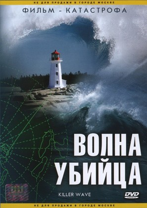"""Killer Wave"" - Russian Movie Cover (thumbnail)"