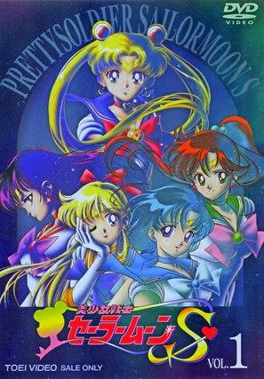 """""""Bishôjo senshi Sêrâ Mûn S"""" - Japanese DVD cover (thumbnail)"""