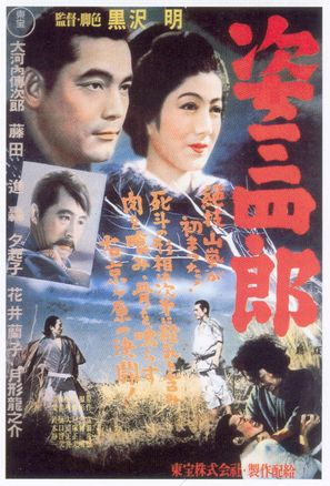 Sugata Sanshiro - Japanese Movie Poster (thumbnail)