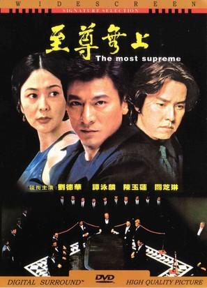 Zhi zun wu shang