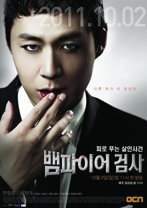 """Vampire Prosecutor"" - South Korean Movie Poster (thumbnail)"
