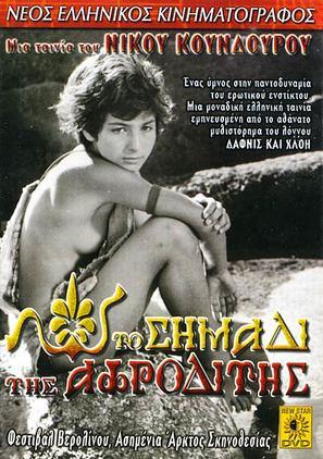 Mikres Afrodites - Greek Movie Cover (thumbnail)