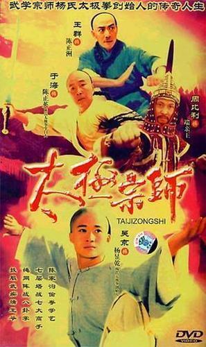 """""""Tai chi zong shi"""" - Chinese Movie Cover (thumbnail)"""