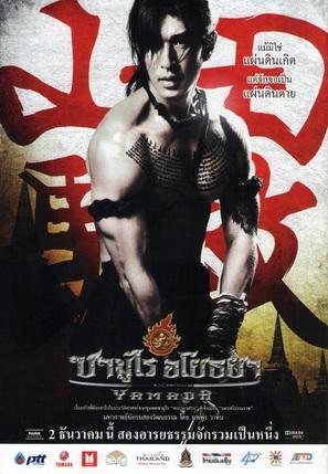 Samurai Ayothaya - Thai Movie Poster (thumbnail)