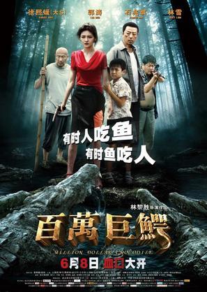 Bai wan ju e - Chinese Movie Poster (thumbnail)