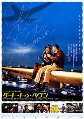 Gate to Heaven - Japanese poster (thumbnail)