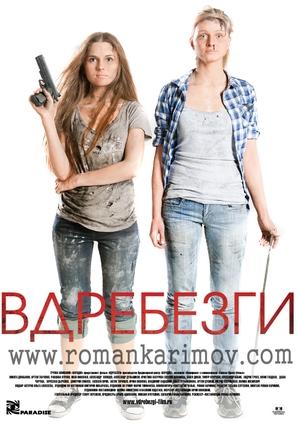 Vdrebezgi - Russian Movie Poster (thumbnail)