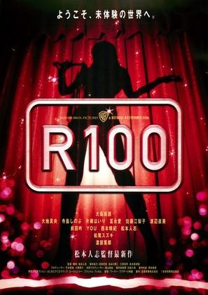 R100 - Japanese Movie Poster (thumbnail)