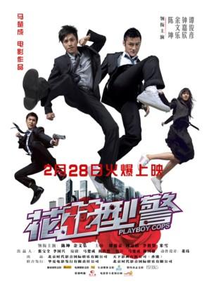 Fa fa ying king - Chinese poster (thumbnail)