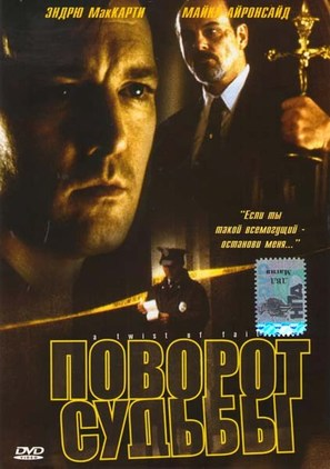 A Twist of Faith - Russian Movie Cover (thumbnail)