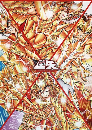 """""""Saint Seiya"""" - Japanese Movie Poster (thumbnail)"""