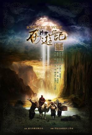 """Xi you ji"" - Chinese Movie Poster (thumbnail)"