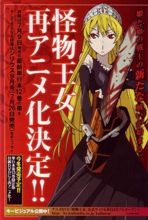 """Princess Resurrection"" - Japanese Movie Cover (thumbnail)"
