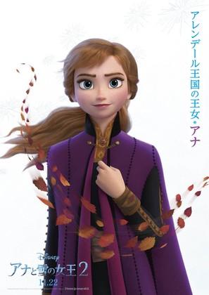 Frozen II - Japanese Movie Poster (thumbnail)