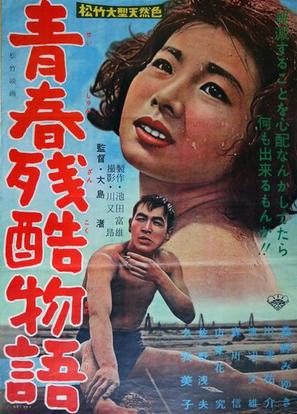 Seishun zankoku monogatari - Japanese Movie Poster (thumbnail)