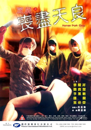 Peng shi zhi sang jin tian liang - Hong Kong poster (thumbnail)