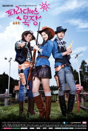 """Paradise Ranch"" - South Korean Movie Poster (thumbnail)"