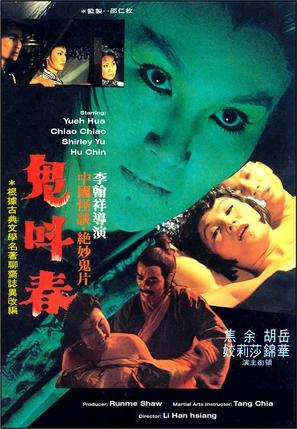 Gui jiao chun - Hong Kong Movie Poster (thumbnail)