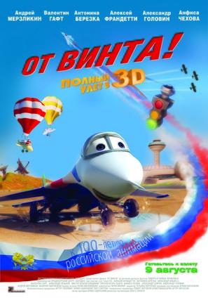 Ot vinta 3D - Russian Movie Poster (thumbnail)