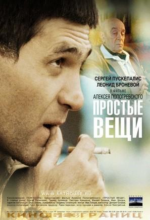 Prostye veshchi - Russian Movie Poster (thumbnail)