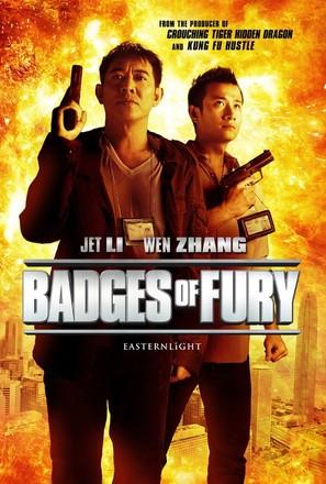 Bu er shen tan - Movie Poster (thumbnail)