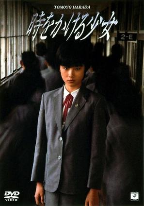 Toki o kakeru shôjo - Japanese Movie Cover (thumbnail)