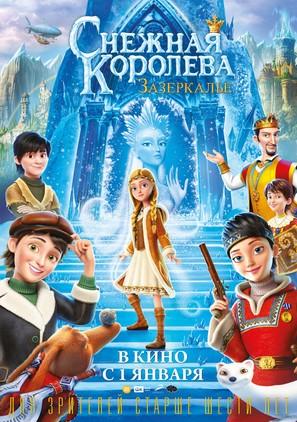 Snezhnaya koroleva. Zazerkale - Russian Movie Poster (thumbnail)