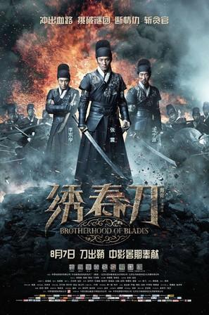 Xiu Chun Dao - Chinese Movie Poster (thumbnail)
