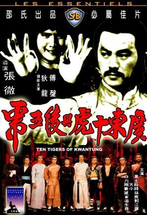 Guangdong shi hu xing yi wu xi