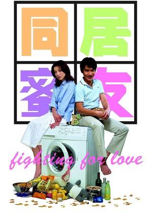 Tung gui mat yau - Hong Kong poster (thumbnail)