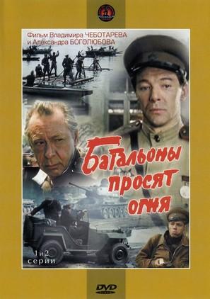 """Batalyony prosyat ognya"" - Russian Movie Cover (thumbnail)"