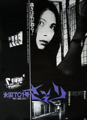 Joshuu sasori: Dai-41 zakkyo-bô - Japanese Movie Poster (thumbnail)