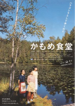 Kamome shokudo - Japanese Movie Poster (thumbnail)