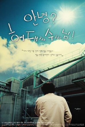 A Worker, Daesoo HEO who doesn't want to be grandpa - South Korean Movie Poster (thumbnail)