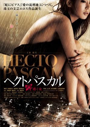 Hectopascal: Uzuku onna - Japanese Movie Poster (thumbnail)