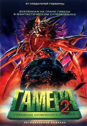 Gamera 2: Region shurai - Russian DVD cover (thumbnail)